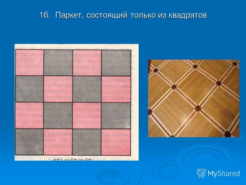 1б. Паркет, состоящий только из квадратов 1б. Паркет, состоящий только из квадратов.