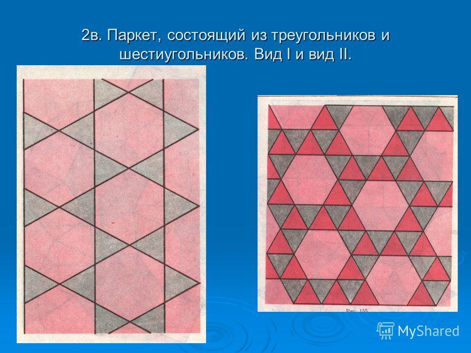 2в. Паркет, состоящий из треугольников и шестиугольников. Вид I и вид II.