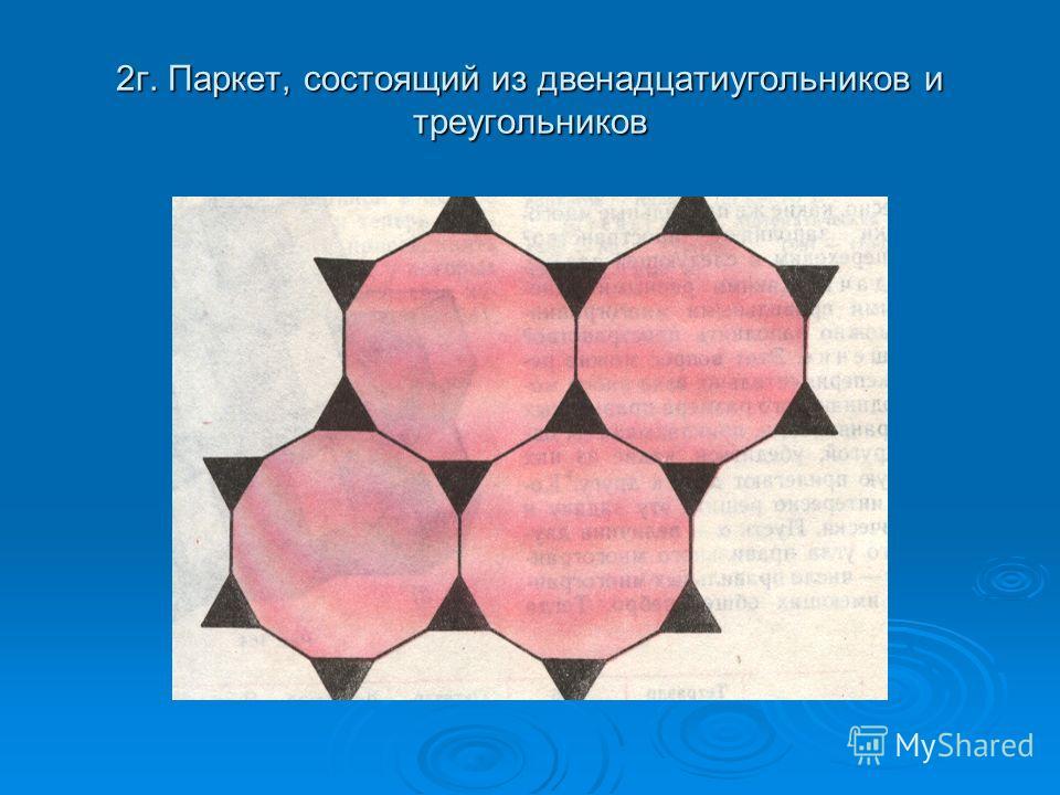 2г. Паркет, состоящий из двенадцатиугольников и треугольников