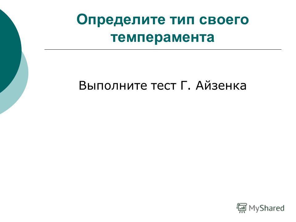Определите тип своего темперамента Выполните тест Г. Айзенка