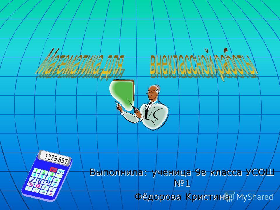 Выполнила: ученица 9в класса УСОШ1 Фёдорова Кристина