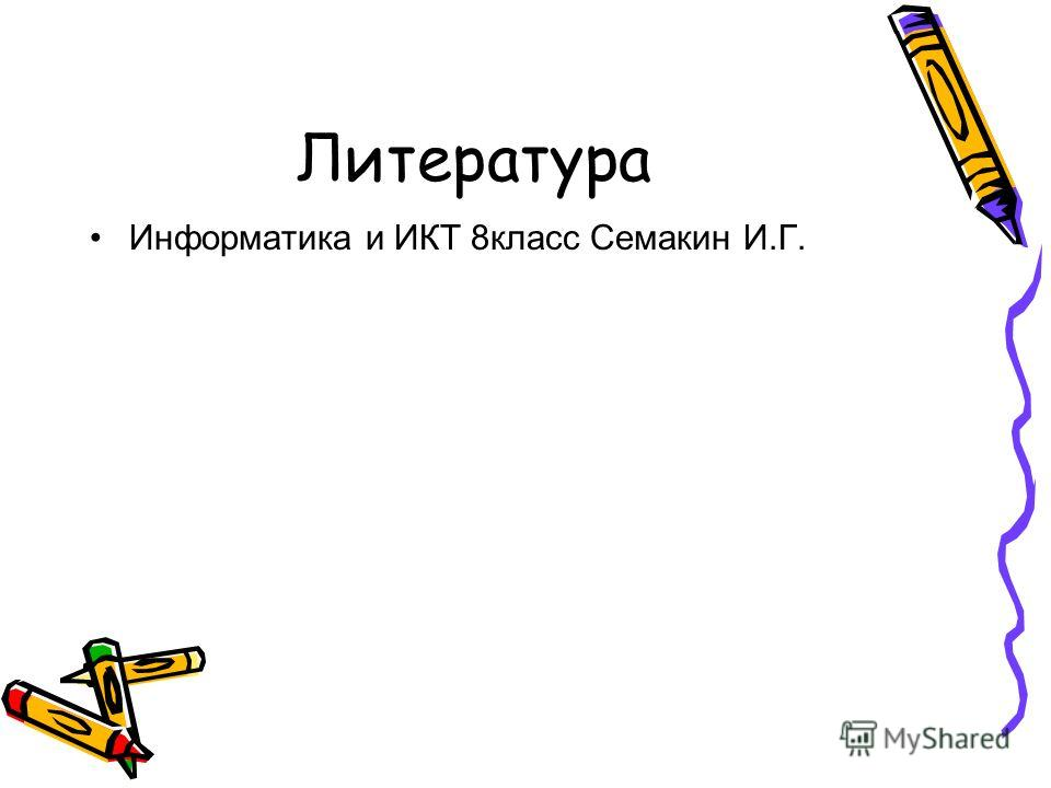 Литература Информатика и ИКТ 8класс Семакин И.Г.