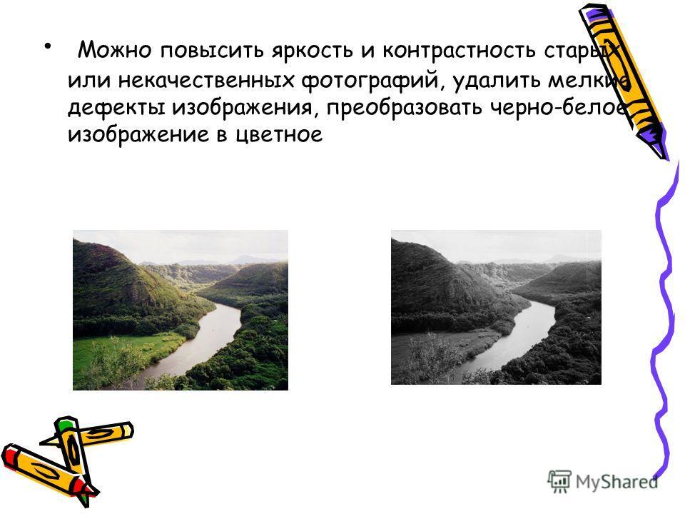 Можно повысить яркость и контрастность старых или некачественных фотографий, удалить мелкие дефекты изображения, преобразовать черно-белое изображение в цветное