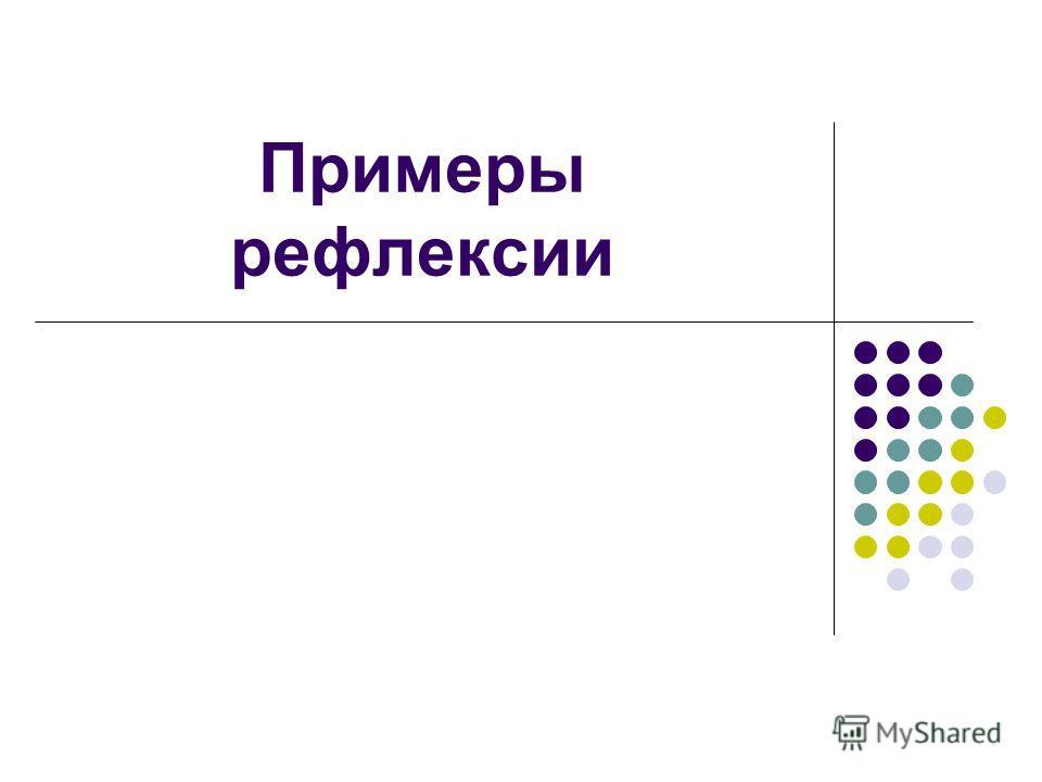 Примеры рефлексии