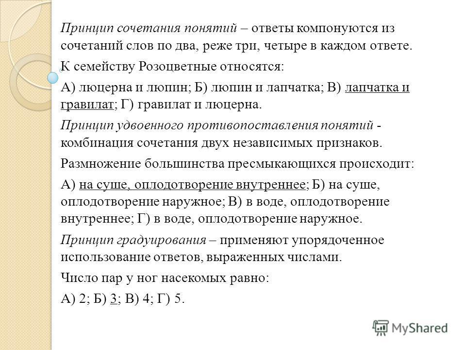 Принцип сочетания понятий – ответы компонуются из сочетаний слов по два, реже три, четыре в каждом ответе. К семейству Розоцветные относятся: А) люцерна и люпин; Б) люпин и лапчатка; В) лапчатка и гравилат; Г) гравилат и люцерна. Принцип удвоенного п