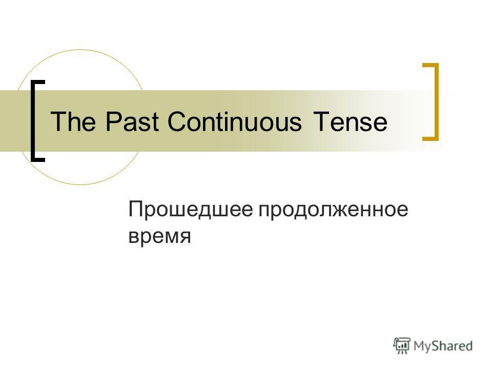 The Past Continuous Tense Прошедшее продолженное время