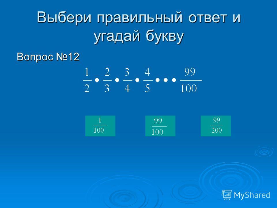 Выбери правильный ответ и угадай букву Вопрос 11 1