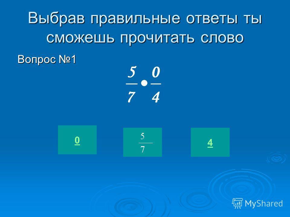 3.Умножение смешанных чисел. 3.Умножение смешанных чисел. Для того чтобы выполнить умножение смешанных чисел, надо их записать в виде неправильных дробей, а затем воспользоваться правилом умножения дробей.