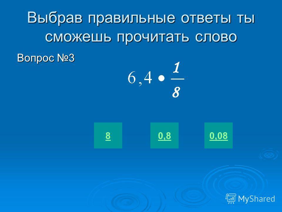Выбрав правильные ответы ты сможешь прочитать слово Вопрос 2 01