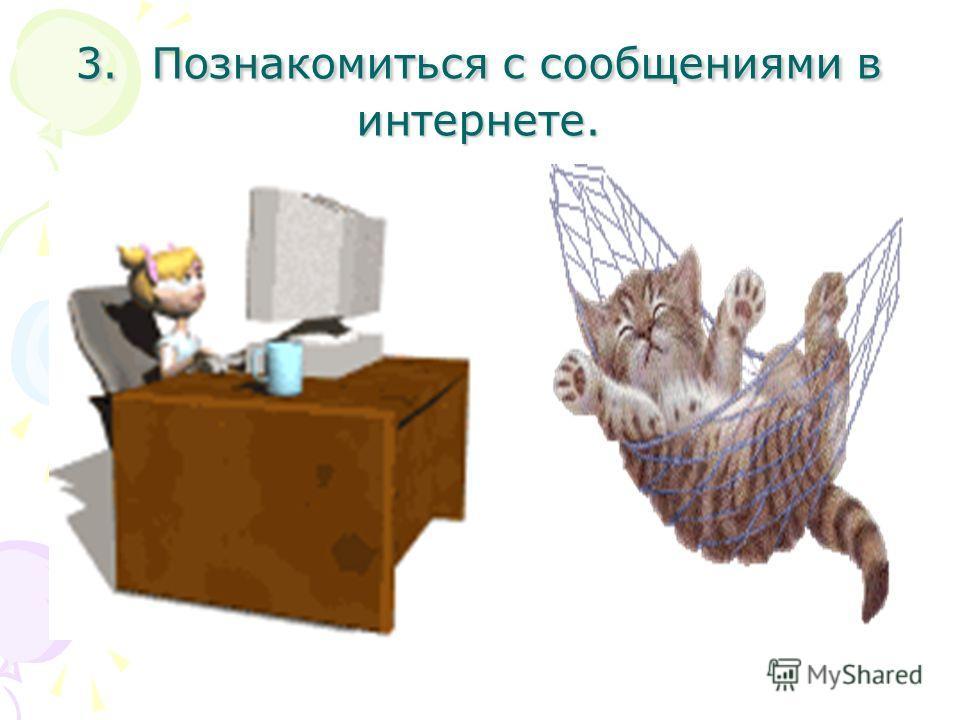 3. Познакомиться с сообщениями в интернете.