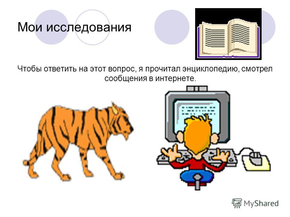 Мои исследования Чтобы ответить на этот вопрос, я прочитал энциклопедию, смотрел сообщения в интернете.