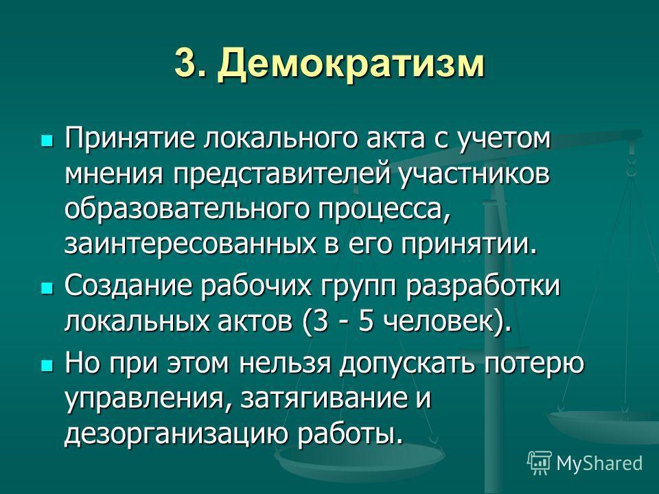 3. Демократизм Принятие локального акта с учетом мнения представителей участников образовательного процесса, заинтересованных в его принятии. Принятие локального акта с учетом мнения представителей участников образовательного процесса, заинтересованн