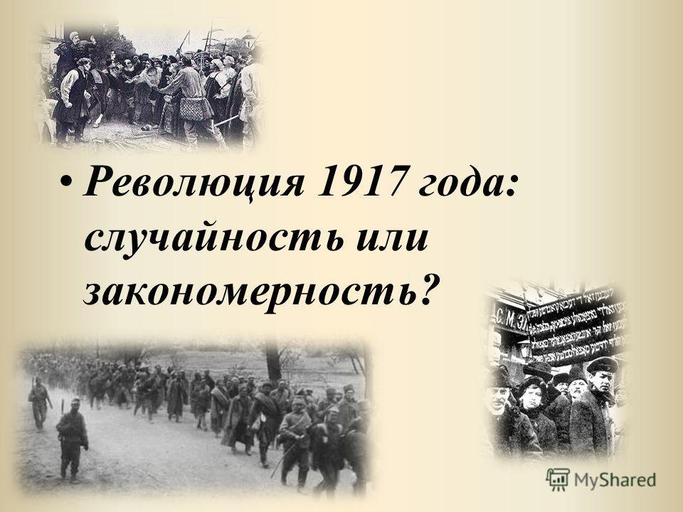 Революция 1917 года: случайность или закономерность?