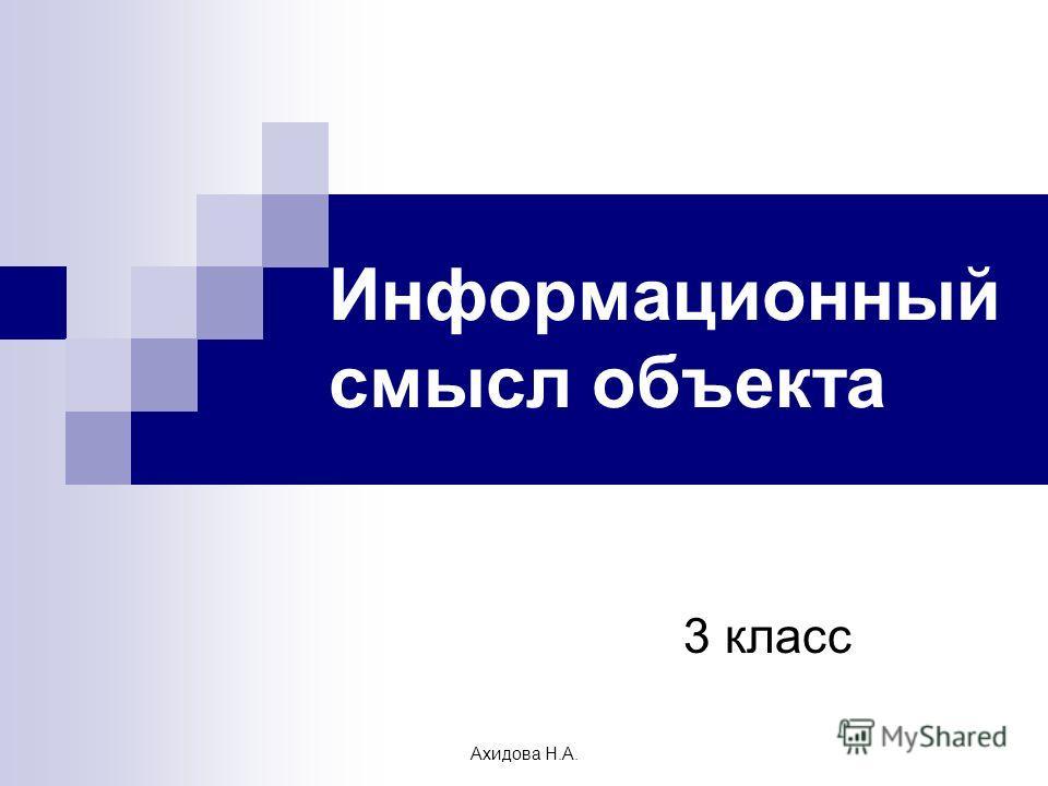 Ахидова Н.А. Информационный смысл объекта 3 класс