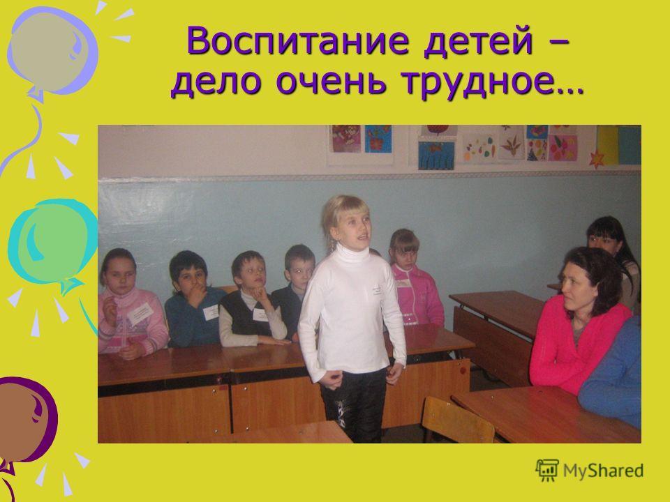 Воспитание детей – дело очень трудное…