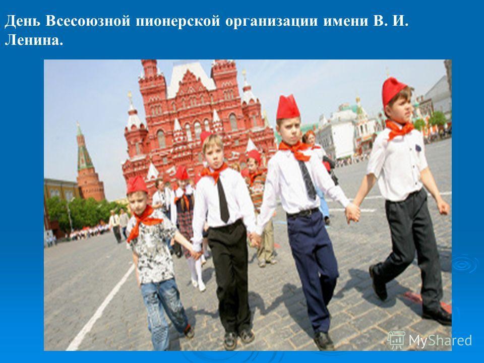 День Всесоюзной пионерской организации имени В. И. Ленина.