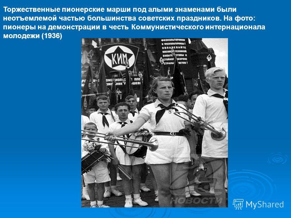 Торжественные пионерские марши под алыми знаменами были неотъемлемой частью большинства советских праздников. На фото: пионеры на демонстрации в честь Коммунистического интернационала молодежи (1936)