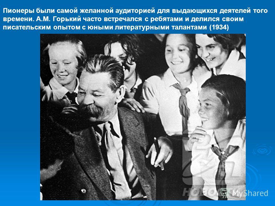 Пионеры были самой желанной аудиторией для выдающихся деятелей того времени. А.М. Горький часто встречался с ребятами и делился своим писательским опытом с юными литературными талантами (1934)