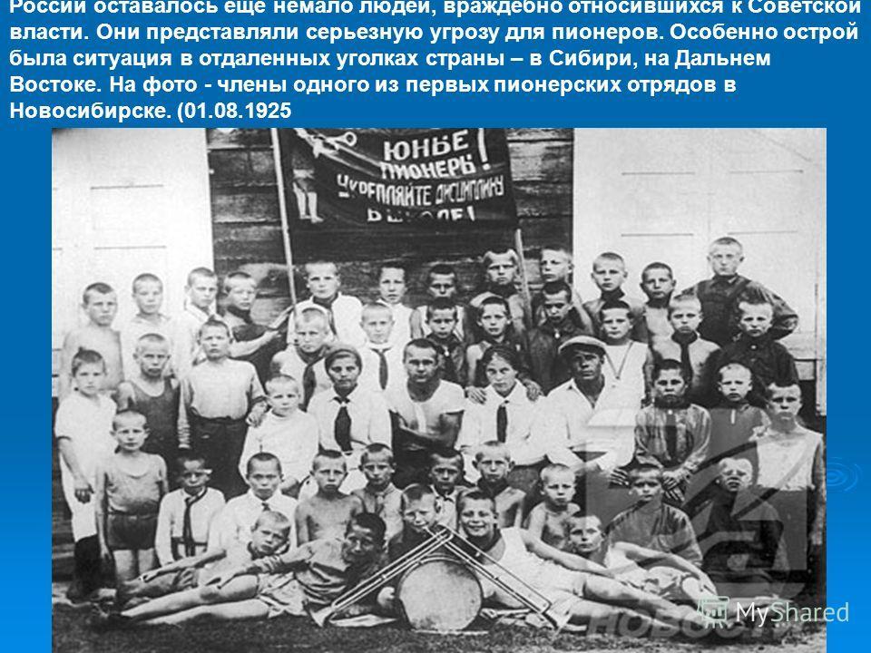 России оставалось еще немало людей, враждебно относившихся к Советской власти. Они представляли серьезную угрозу для пионеров. Особенно острой была ситуация в отдаленных уголках страны – в Сибири, на Дальнем Востоке. На фото - члены одного из первых