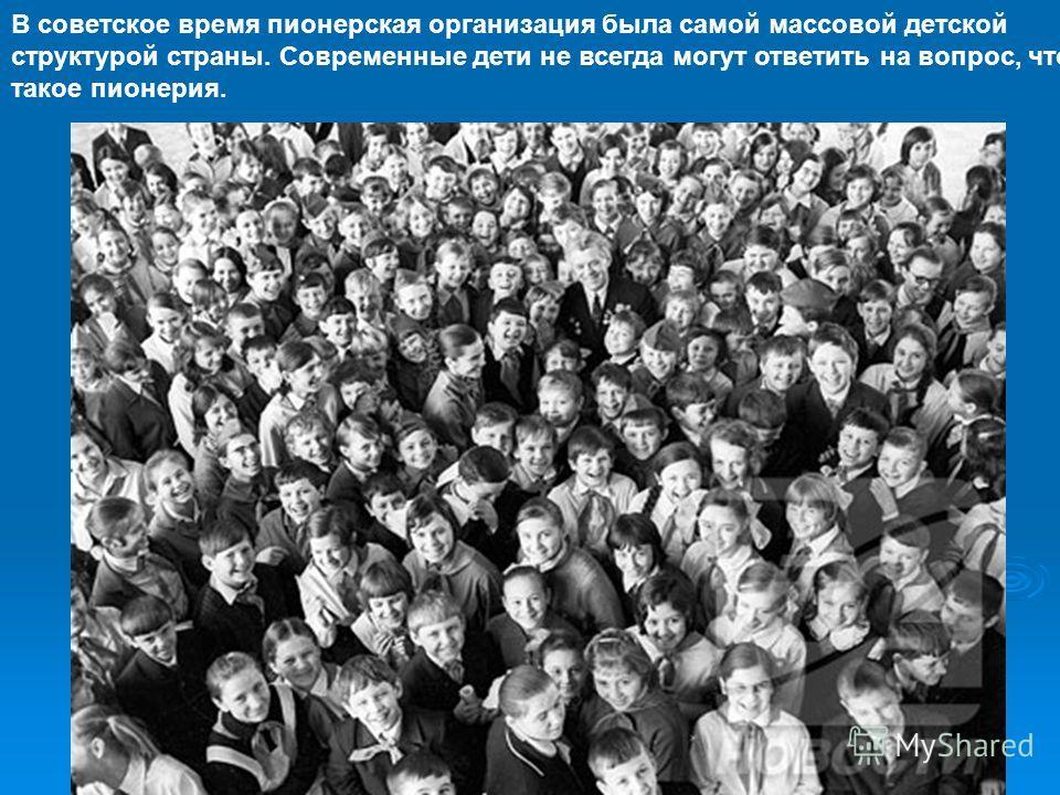 В советское время пионерская организация была самой массовой детской структурой страны. Современные дети не всегда могут ответить на вопрос, что такое пионерия.