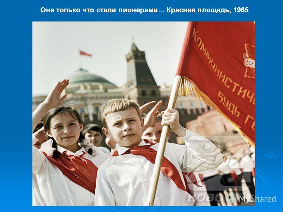 Они только что стали пионерами… Красная площадь, 1965