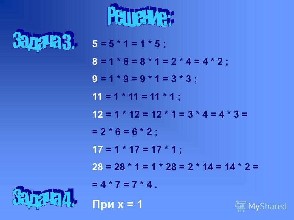 5 = 5 * 1 = 1 * 5 ; 8 = 1 * 8 = 8 * 1 = 2 * 4 = 4 * 2 ; 9 = 1 * 9 = 9 * 1 = 3 * 3 ; 11 = 1 * 11 = 11 * 1 ; 12 = 1 * 12 = 12 * 1 = 3 * 4 = 4 * 3 = = 2 * 6 = 6 * 2 ; 17 = 1 * 17 = 17 * 1 ; 28 = 28 * 1 = 1 * 28 = 2 * 14 = 14 * 2 = = 4 * 7 = 7 * 4. При x