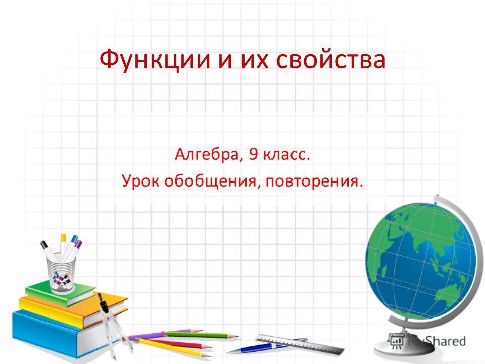 Функции и их свойства Алгебра, 9 класс. Урок обобщения, повторения.