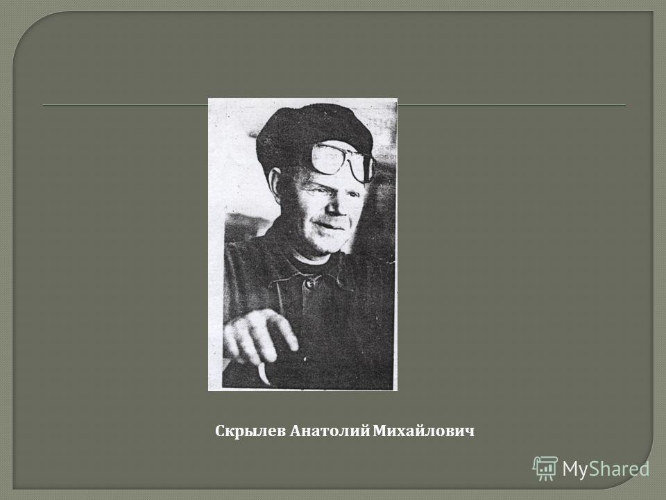 Скрылев Анатолий Михайлович