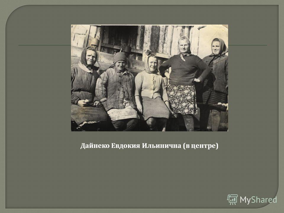 Дайнеко Евдокия Ильинична (в центре)