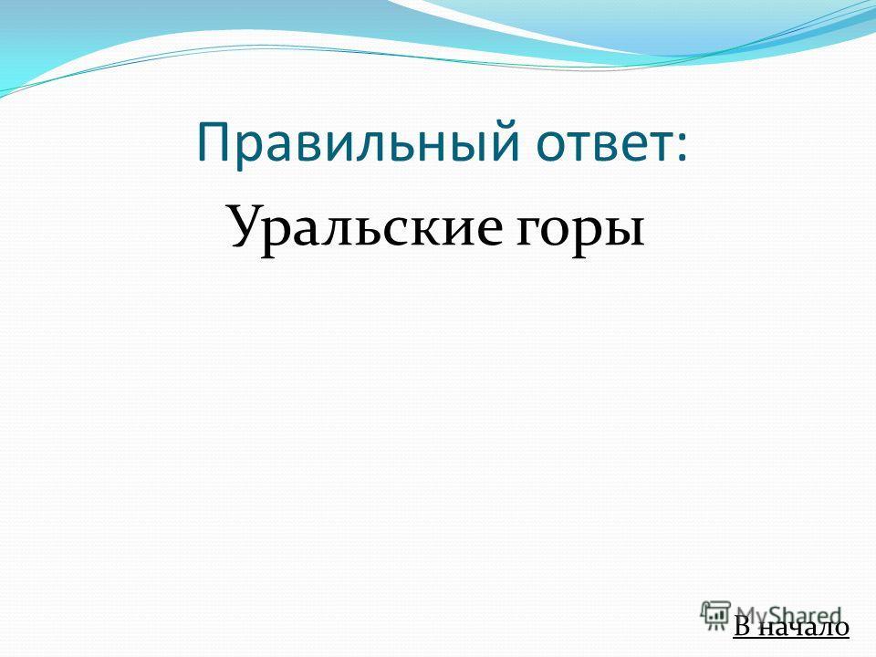 Правильный ответ: Уральские горы В начало