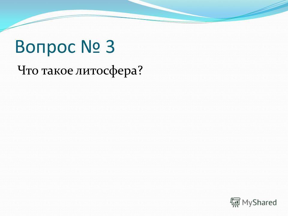Вопрос 3 Что такое литосфера?