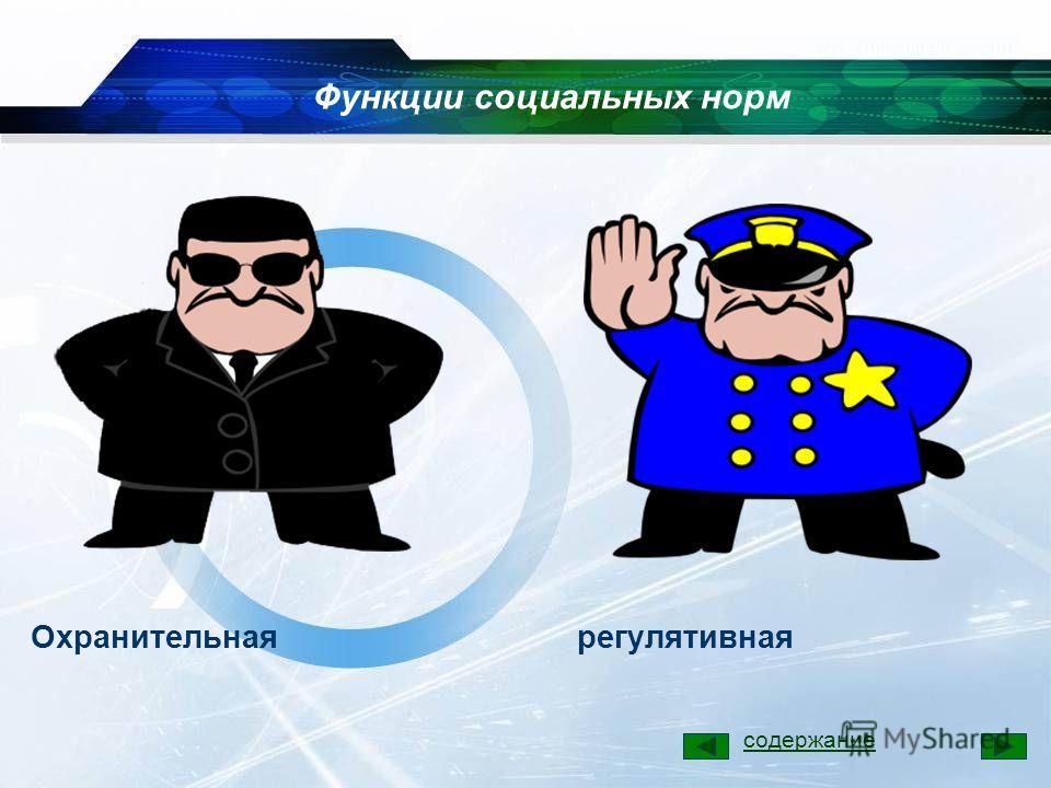 Функции социальных норм Охранительнаярегулятивная содержание