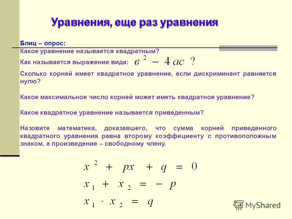 Блиц – опрос: Какое уравнение называется квадратным? Как называется выражение вида: Сколько корней имеет квадратное уравнение, если дискриминант равняется нулю? Какое максимальное число корней может иметь квадратное уравнение? Какое квадратное уравне
