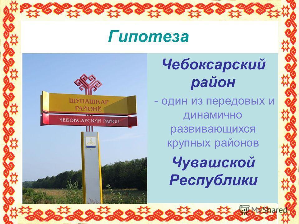 Гипотеза Чебоксарский район - один из передовых и динамично развивающихся крупных районов Чувашской Республики