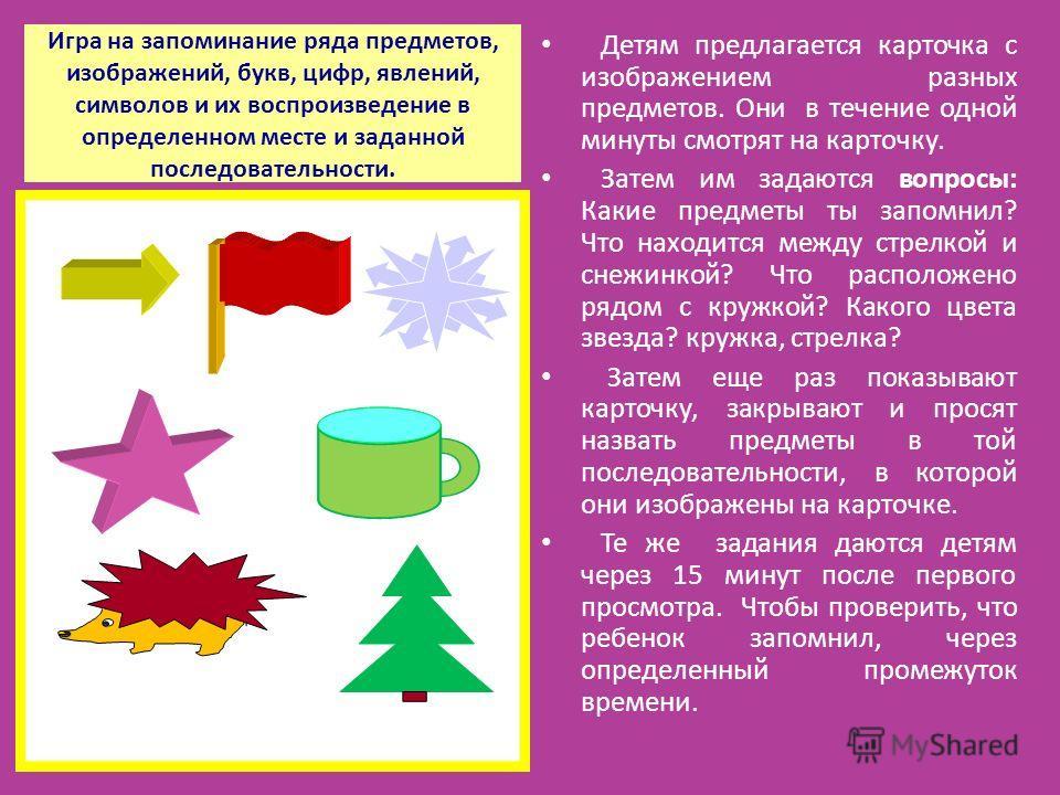 Детям предлагается карточка с изображением разных предметов. Они в течение одной минуты смотрят на карточку. Затем им задаются вопросы: Какие предметы ты запомнил? Что находится между стрелкой и снежинкой? Что расположено рядом с кружкой? Какого цвет