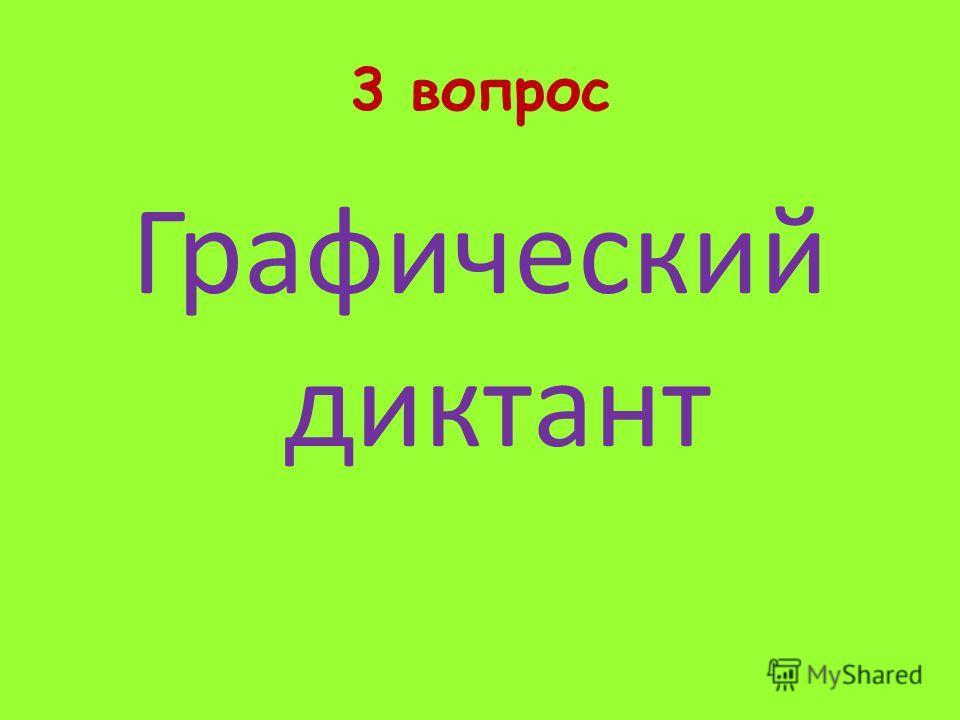 3 вопрос Графический диктант