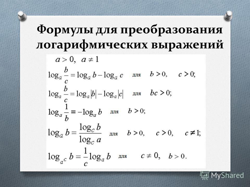 Формулы для преобразования логарифмических выражений