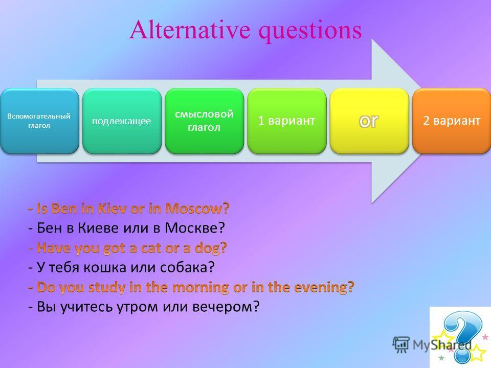 Alternative questions Вспомогательный глагол подлежащее смысловой глагол 1 вариант2 вариант