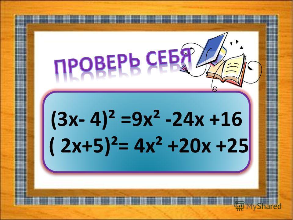 а) (3х- )² = -24х+16; б) ( +5)² = 4х²- + а) (3х- )² = -24х+16; б) ( +5)² = 4х²- + Замените одночленом так, чтобы получилось верное равенство