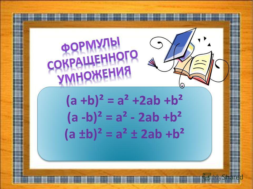 Возведение в квадрат суммы и разности двух выражений Тема урока: Возведение в квадрат суммы и разности двух выражений.