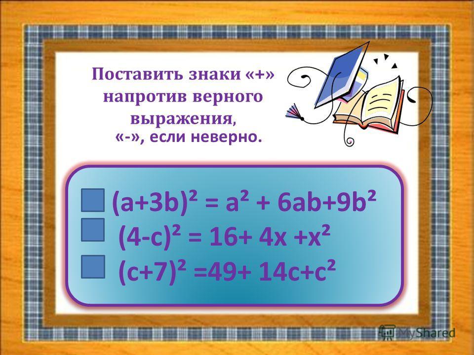 (a +b)² = a² +2ab +b² (a -b)² = a² - 2ab +b² (a ±b)² = a² ± 2ab +b² (a +b)² = a² +2ab +b² (a -b)² = a² - 2ab +b² (a ±b)² = a² ± 2ab +b²