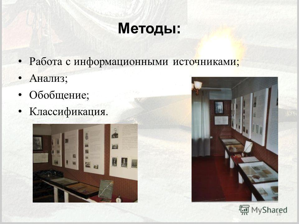 Методы: Работа с информационными источниками; Анализ; Обобщение; Классификация. 10