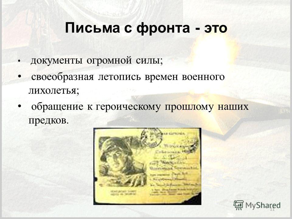 Письма с фронта - это документы огромной силы; своеобразная летопись времен военного лихолетья; обращение к героическому прошлому наших предков. 11