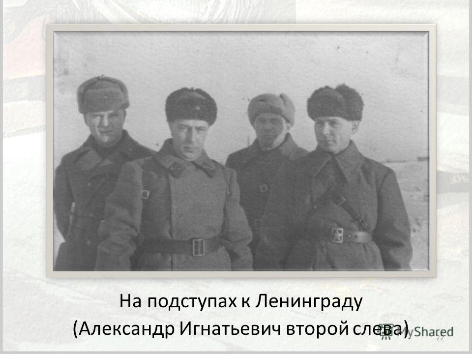 На подступах к Ленинграду (Александр Игнатьевич второй слева) 22