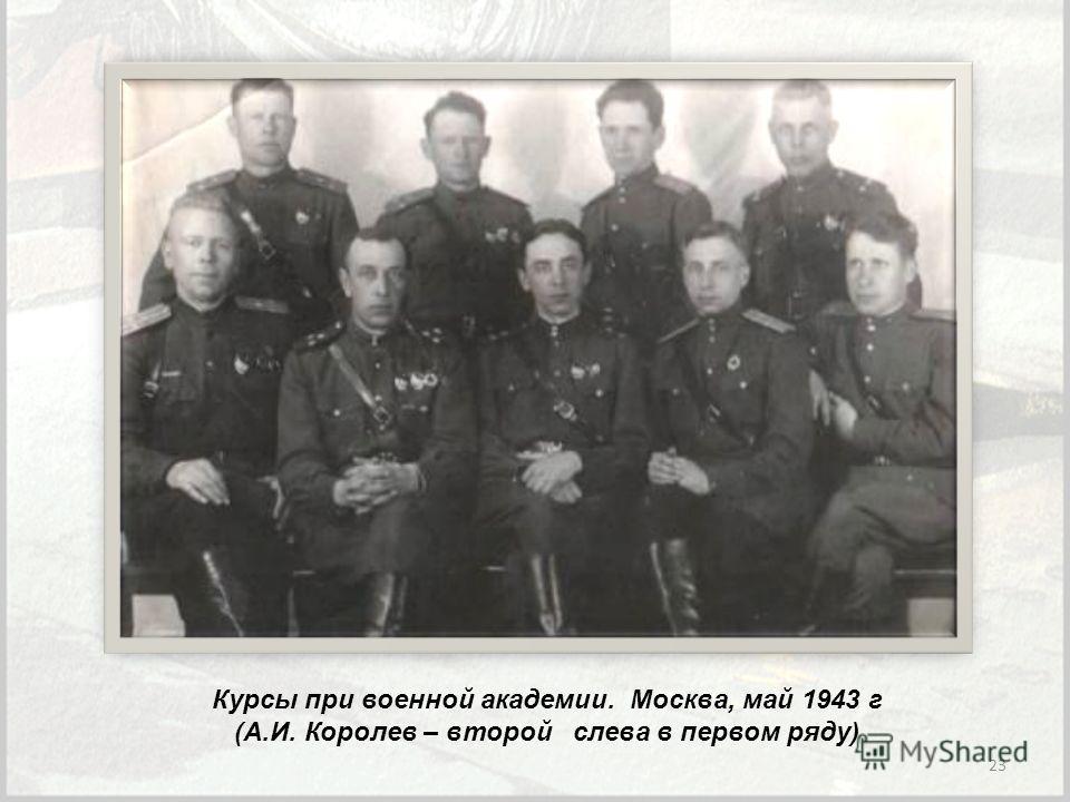 23 Курсы при военной академии. Москва, май 1943 г (А.И. Королев – второй слева в первом ряду)