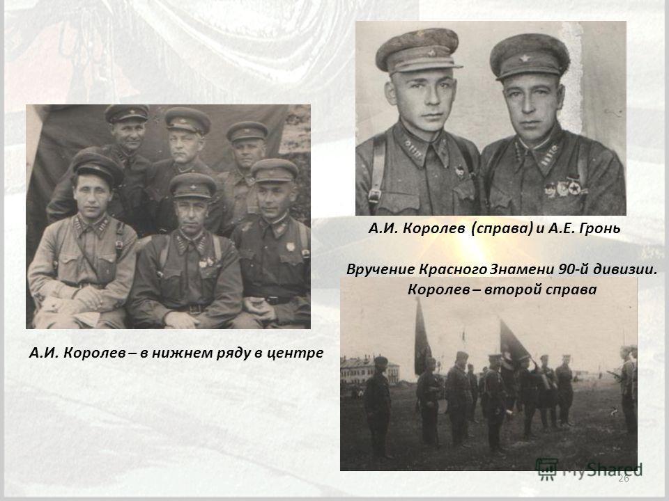 26 А.И. Королев (справа) и А.Е. Гронь Вручение Красного Знамени 90-й дивизии. Королев – второй справа А.И. Королев – в нижнем ряду в центре