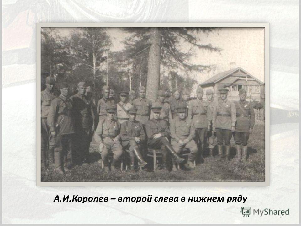 27 А.И.Королев – второй слева в нижнем ряду