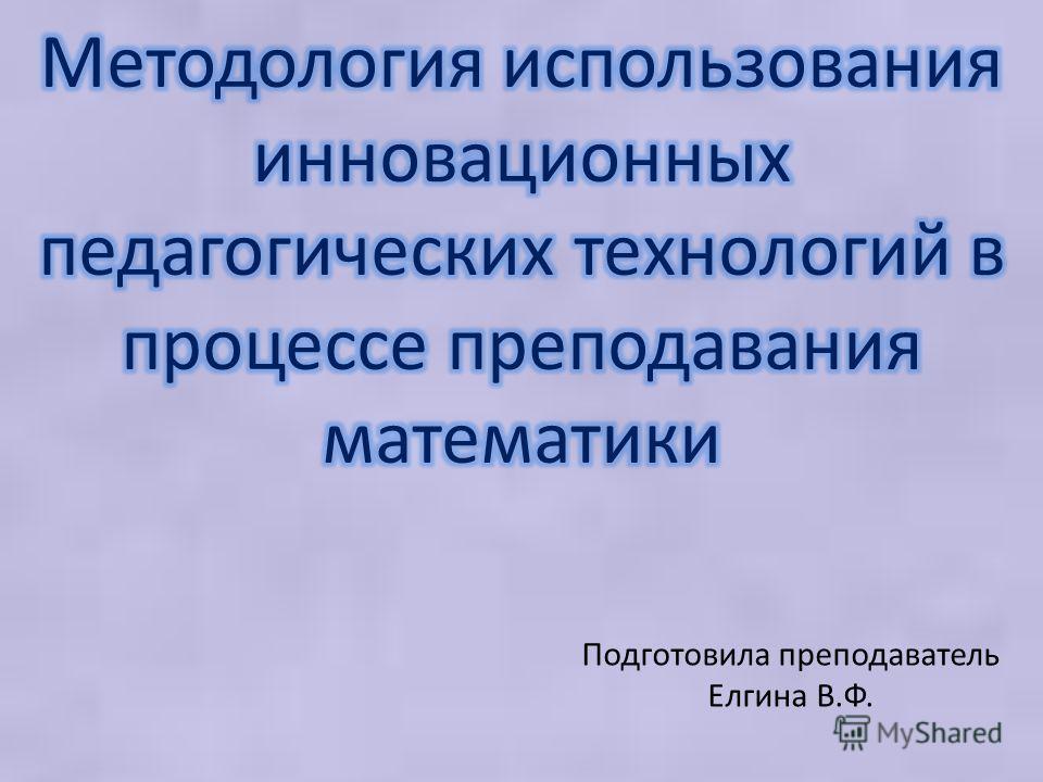 Подготовила преподаватель Елгина В.Ф.