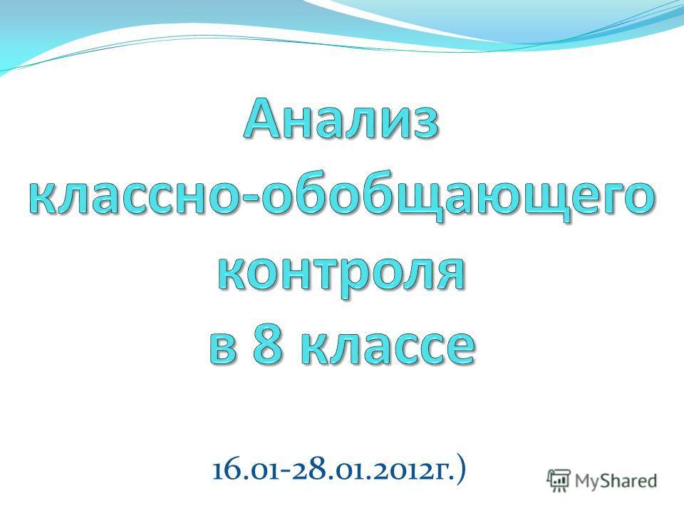 (16.01-28.01.2012г.)