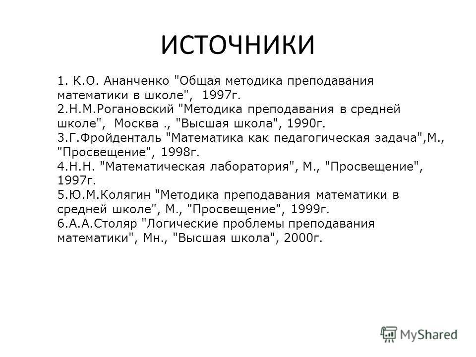 ИСТОЧНИКИ 1. К.О. Ананченко
